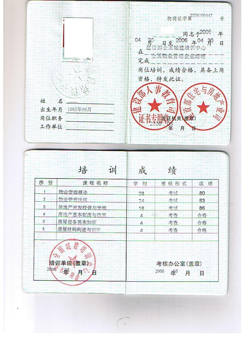 下载危险品资格证题库 危险品上岗证考试题