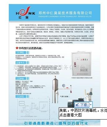 二,工作原理:  利用高浓度臭氧,采用气液混合泵,使臭氧在水中形成20