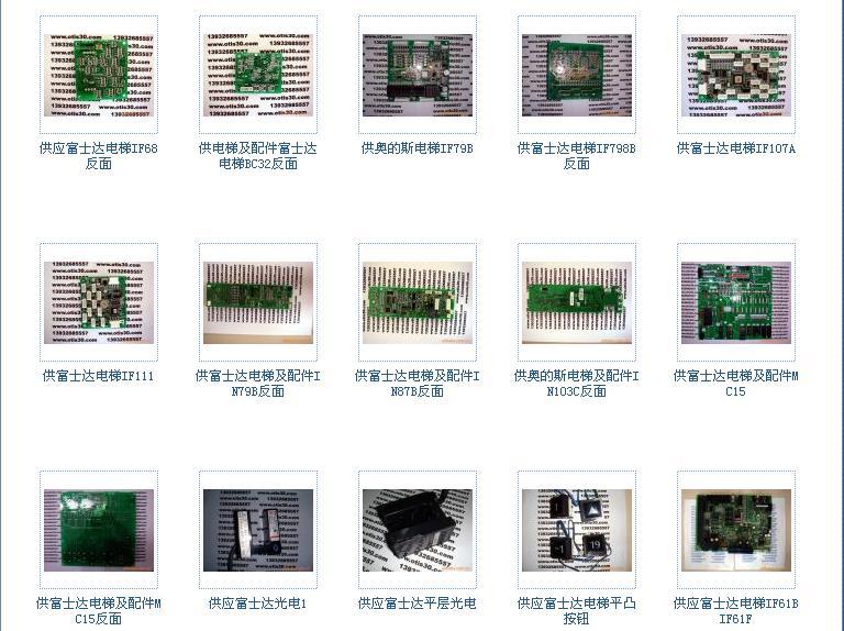 富士达电梯配件图片