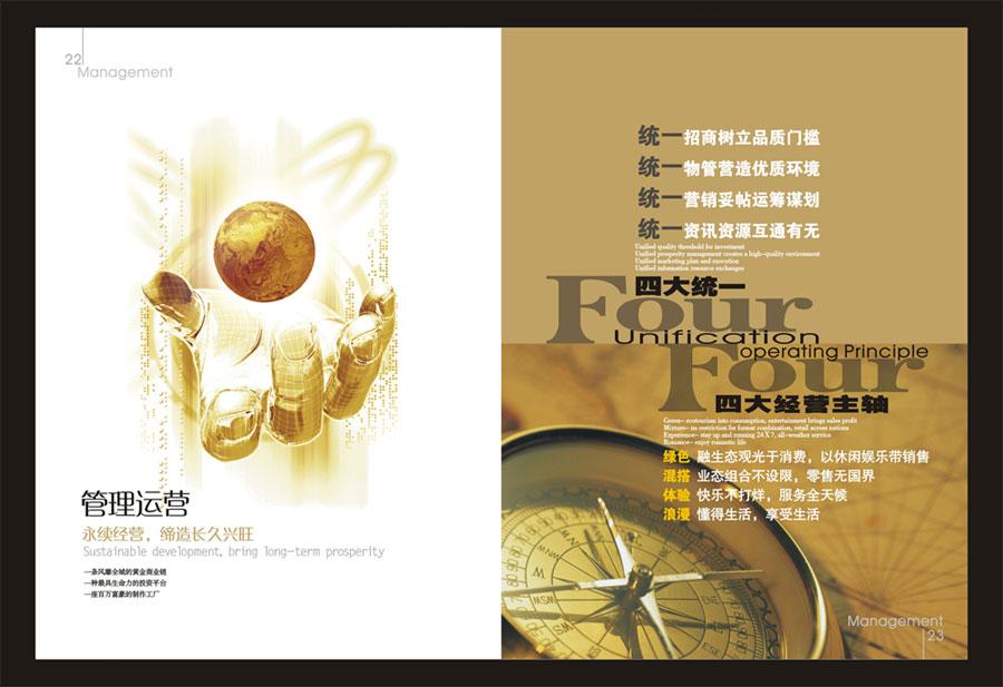 中英文海报排版设计