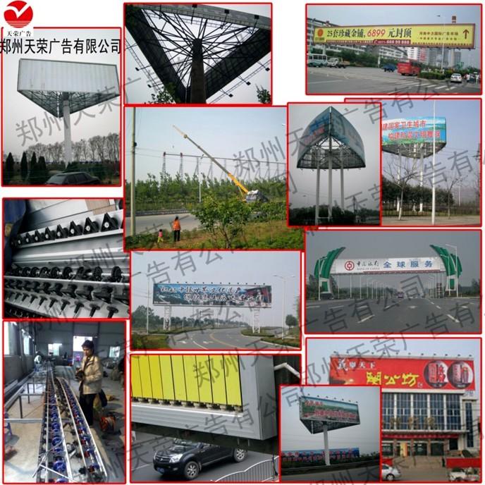 郑州天荣广告个性跨路钢结构广告牌