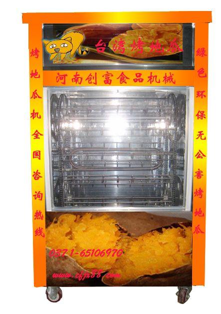 安全健康:抛弃街头大铁桶烧烤山芋红薯的遗缺:煤