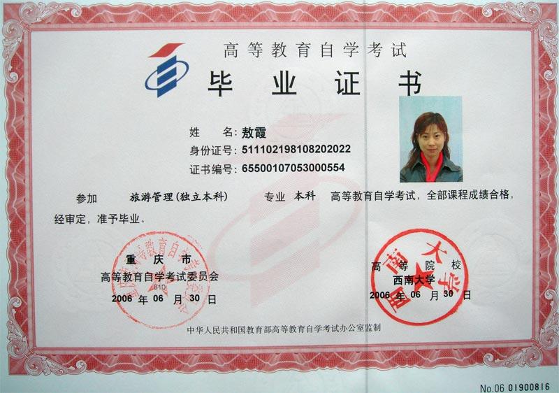 郑州大学自考报名时间