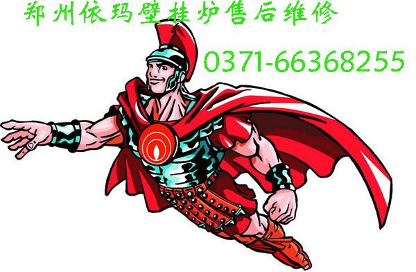 郑州依玛壁挂炉售后服务电话