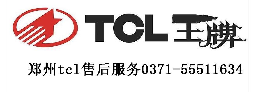 tcl空调|郑州tcl售后服务