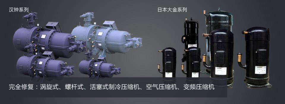 日本大金工业株式会社自1924年创业以来,不断壮大发展,成为一家活跃在空调、制冷、氟化学、电子、油压机械等多种领域的跨国企业,特别在空调冷冻方面,产品种类达5000种之多,在日本的市场占有率始终保持第一,是世界上唯一集空调、冷媒以及压缩机的研发、生产和销售于一体的跨国企业。 大金特别在空调冷冻方面,产品种类达5000种之多,在日本的市场占有率始终保持第一,注册资本280亿日元,是世界上唯一集空调、冷媒以及压缩机的研发、生产和销售于一体的跨国企业。   大金(中国)投资有限公司是日本大金工业株式会社在中国设
