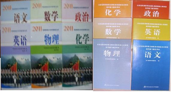 部队考军校的书籍武警_大学生当兵考军校新政策