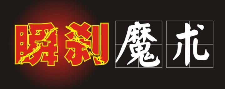 河南暑期魔术培训招生图片