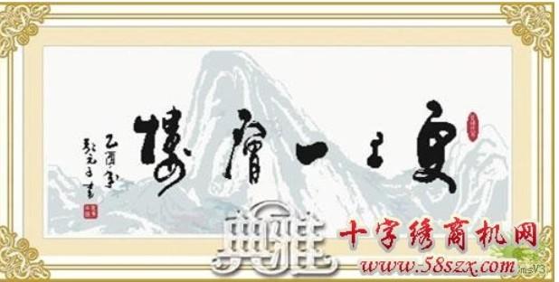 郑州十字绣成品销售图片 高清图片