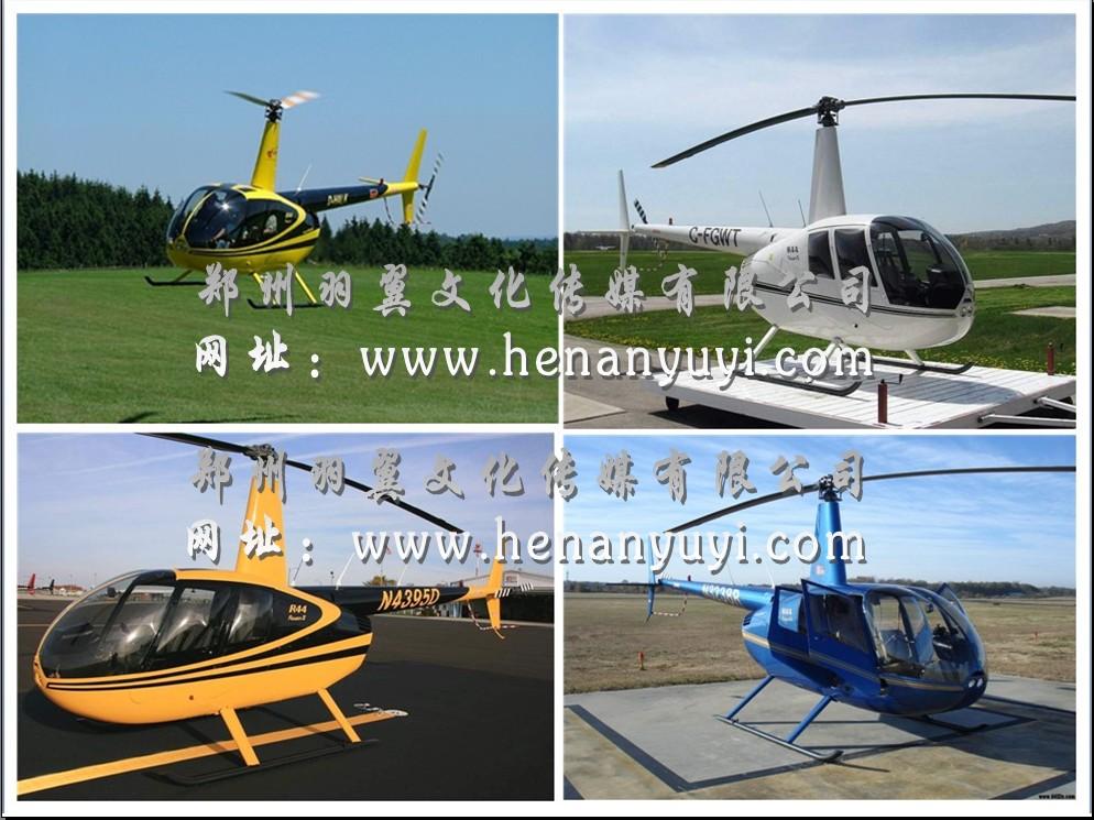 郑州直升飞机租赁公司