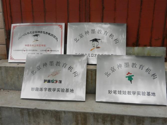 郑州标识标牌制作图片