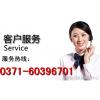 郑州樱花热水器售后官方网站各中心》售后服务