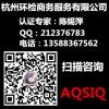 AQSIQ证书资料怎么准备
