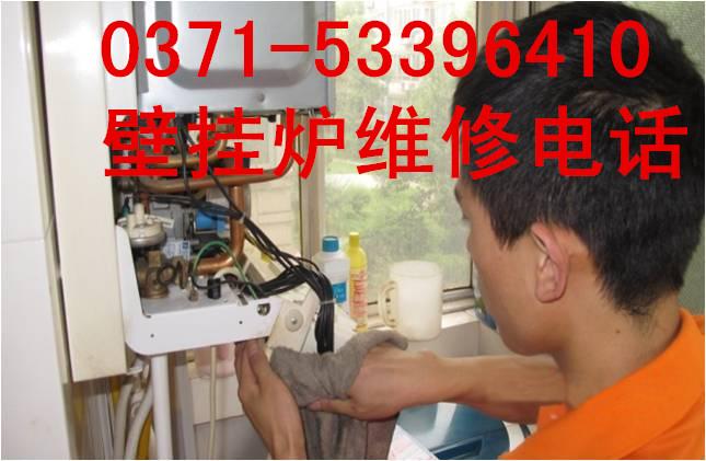 三门峡威能壁挂炉售后电话//专业服务团队各区定点维修站