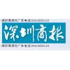 深圳商报登报电话-深圳商报广告部电话