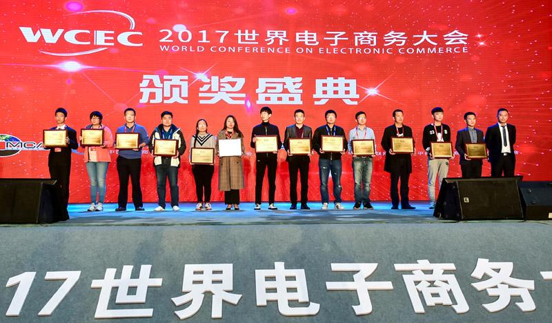 阿里伯樂受邀參加2017世界電子商務大會