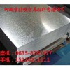 白山锌层275克镀锌板近期价格变动