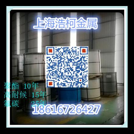 云南红河哈尼族彝族自治州宝钢镀铝锌/型号