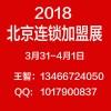 2018第34届北京国际连锁加盟展览会将于全国农业展览馆开幕
