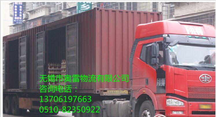 无锡往返阜阳货运公司行李托运运 回程车 奥雷物流