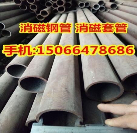 丽江50消磁钢管厂家直销欢迎来电