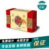 宁陵县礼品箱厂家 食物包装箱加工厂