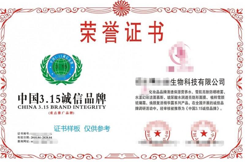 青海怎樣申請綠色環保產品證書需要多久