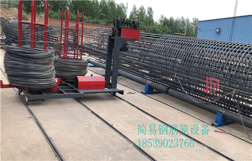 簡易鋼筋籠設備四平建貿設備優勢