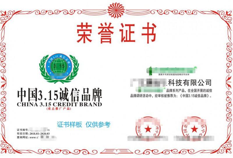 上海怎樣申請質量誠信AAA企業多少錢