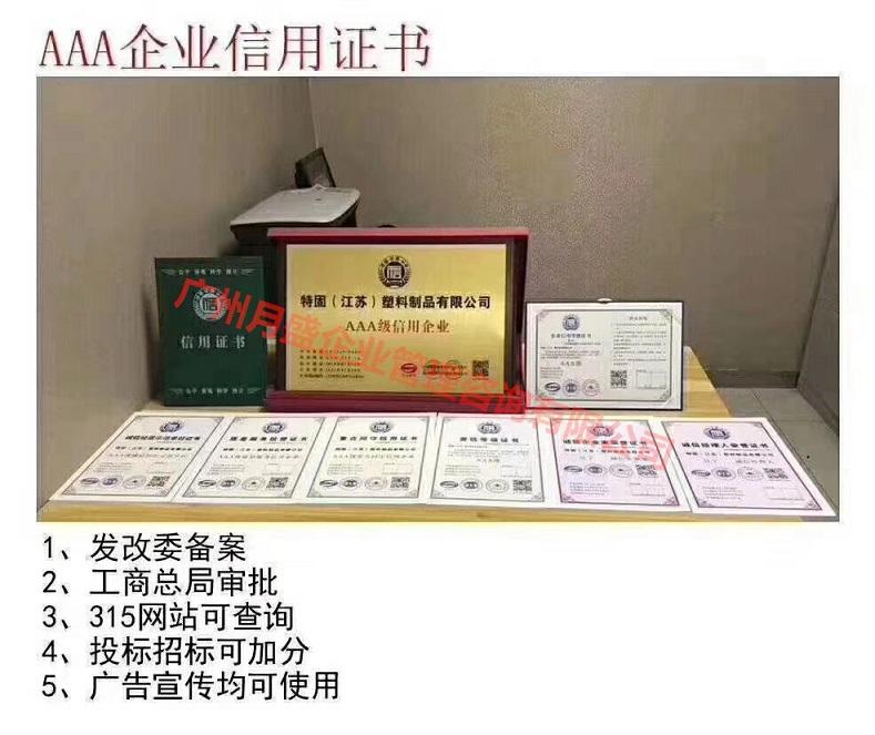 陕西怎样申请中国315诚信企业需要多久