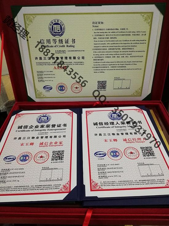 延安在哪里申請辦理中國315誠信企業