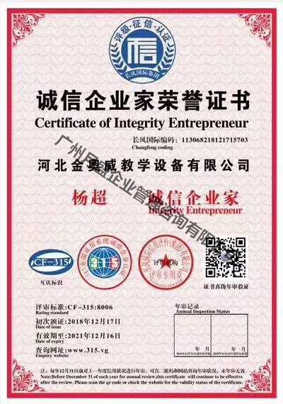 玩具行業怎樣快速申請中國315誠信企業證書