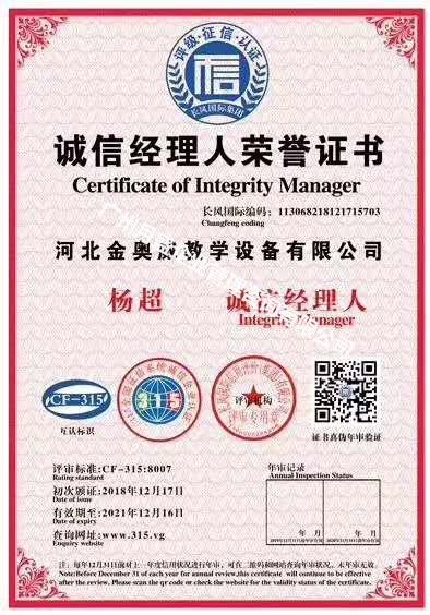 北京在哪里申請辦理AAA等級企業信用需要什么條件