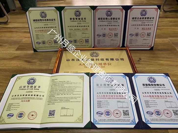 新疆办理AAA等级企业信用证书需要什么条件