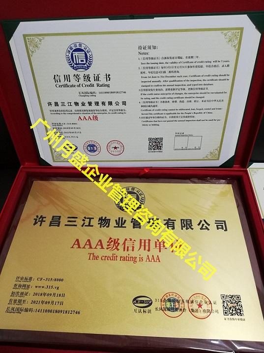 木制品辦理企業信用AAA等級證書途徑是怎樣