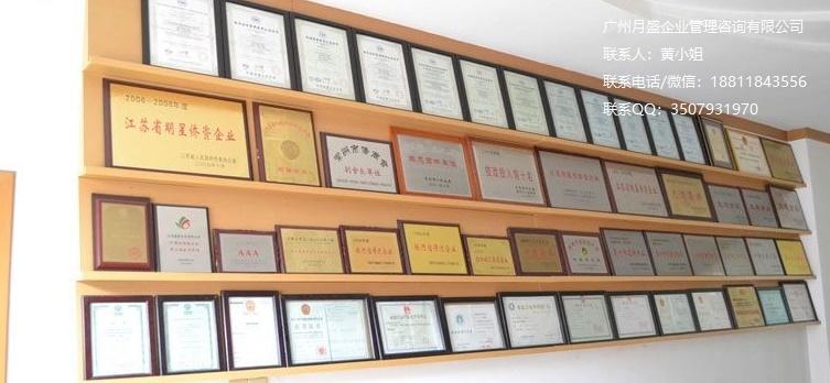 自贡表业企业荣誉证书奖项
