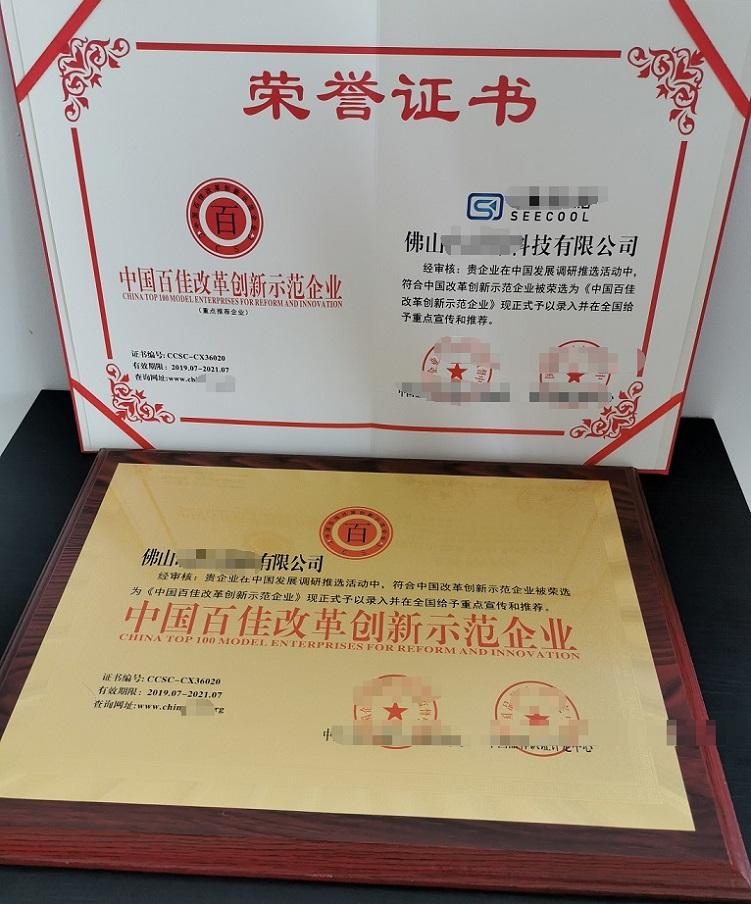 河南省重慶市企業榮譽證書有效期幾年