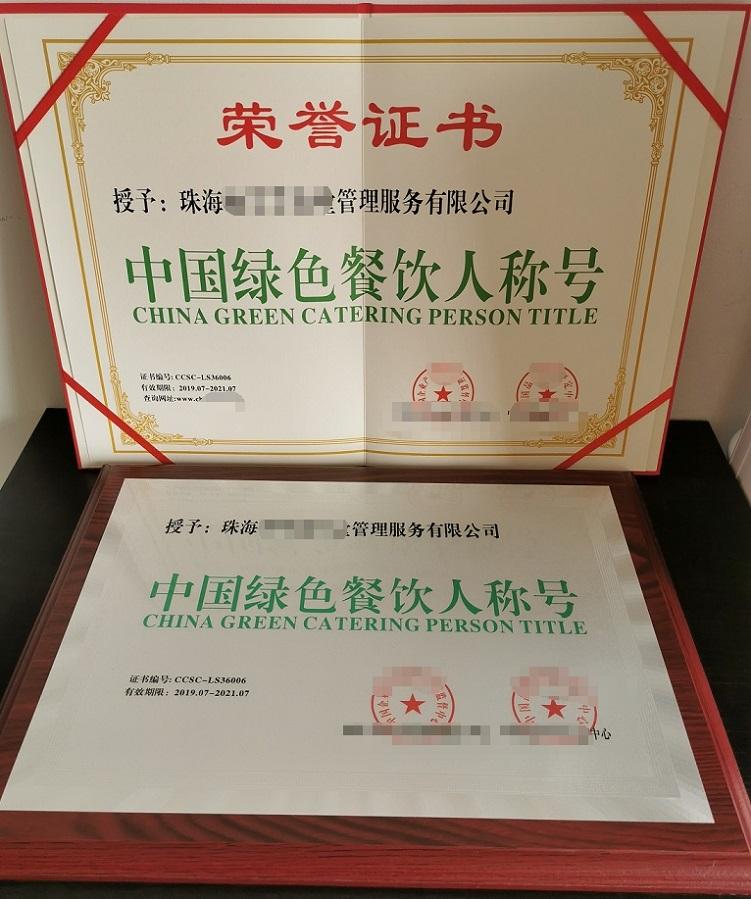 錫林郭勒盟客廳家具企業的榮譽證書名稱