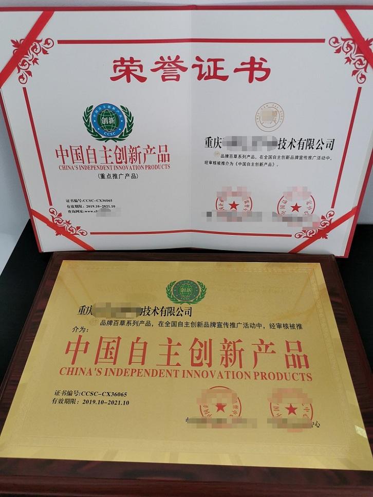 黄南石英石企业办理的荣誉证书能否查询