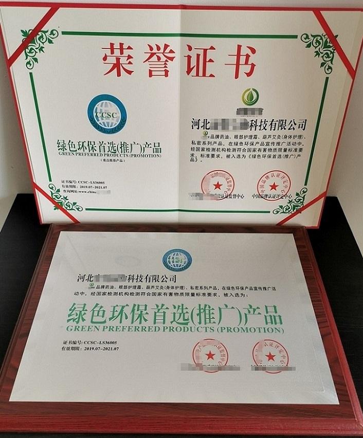 遂宁海东市企业荣誉证书有哪些内容