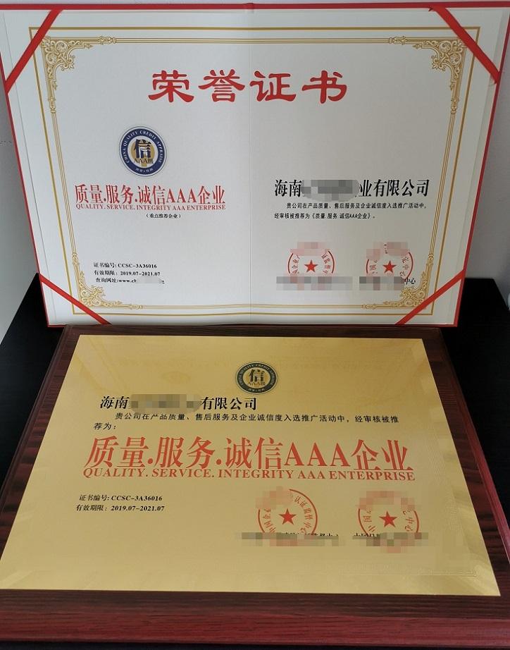 内江镇江市企业荣誉证书有效期几年