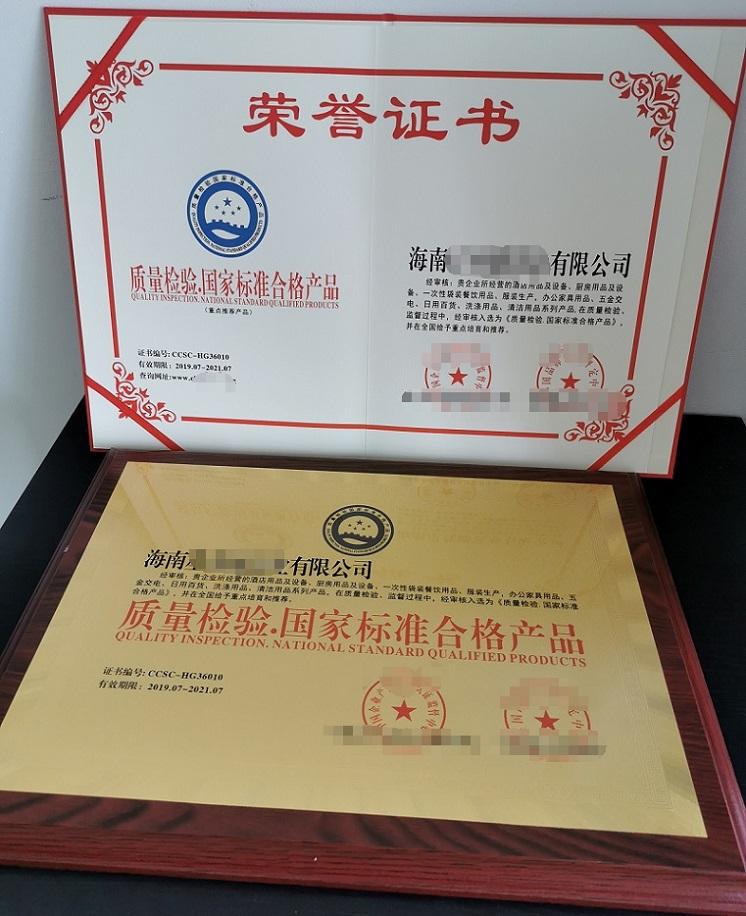 上饒臨汾市企業榮譽證書在哪里申請