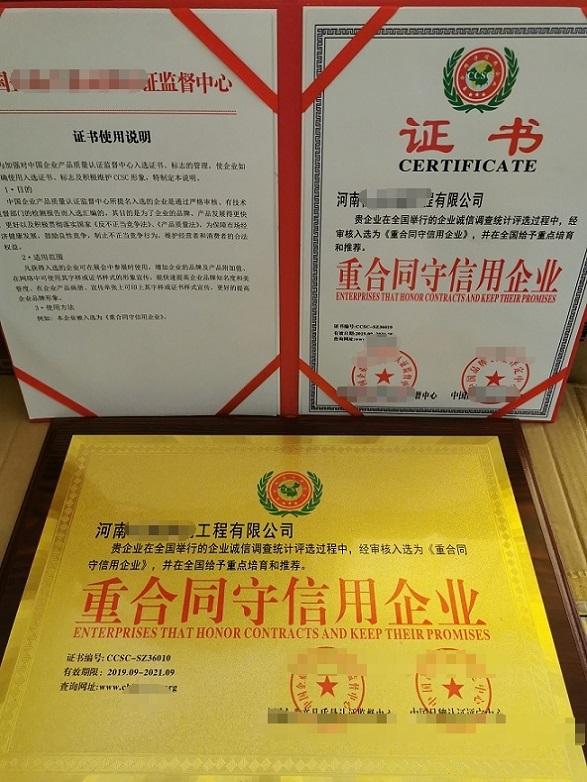 九江临汾市企业荣誉证书奖项