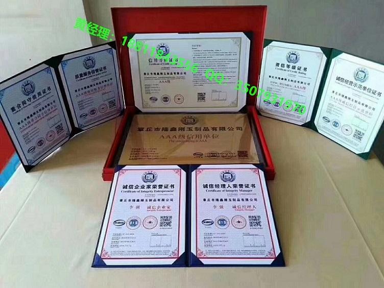 錦州服裝企業辦理的榮譽證書在哪查詢