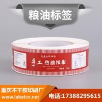 重庆食品不干胶标签印刷,重庆不干胶印刷