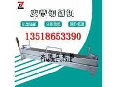 手动皮带切割机 输送带切割机 双向切割输送带割带机