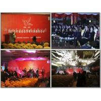 鄭州企業年會|晚會|聯歡|年終表彰大會策劃公司
