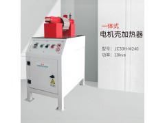 南阳电机壳加热器报故障E0维修电机壳涡流加热器厂家维修