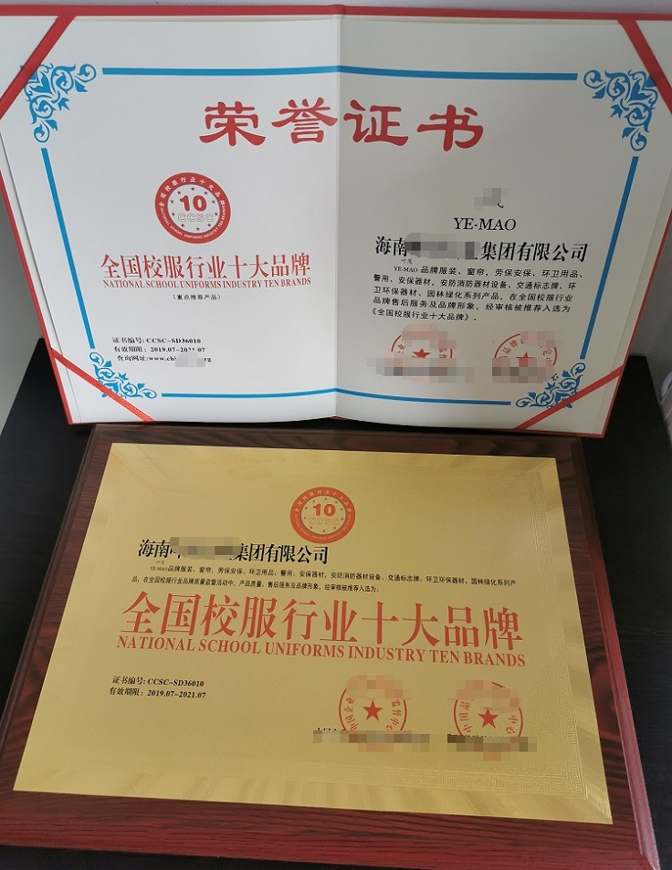 長沙淮北市哪里可以辦理對企業發展好的各種榮譽證書