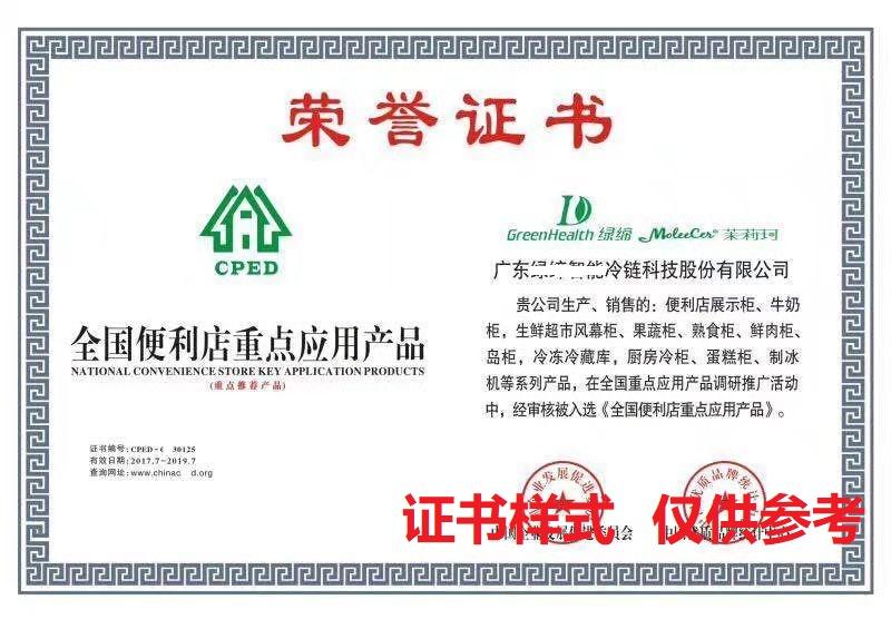 巴彥淖爾童車童床企業申請的榮譽證書尺寸大小